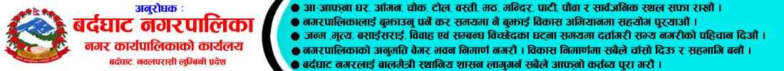Bardaghat Nagarpalika