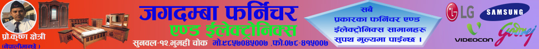 Jagadamba Farnichar Bhumahi