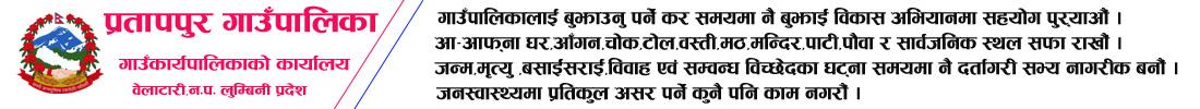 Pratappur Gaupalika